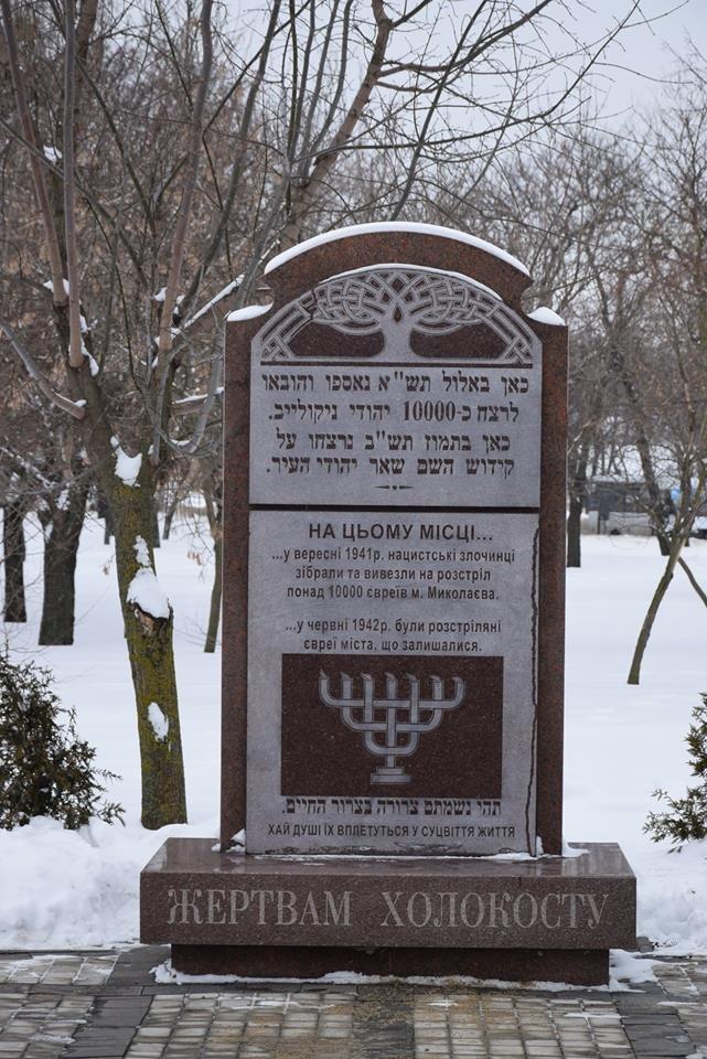 Николаев вспомнил жертв Холокоста (ФОТО) (фото) - фото 6