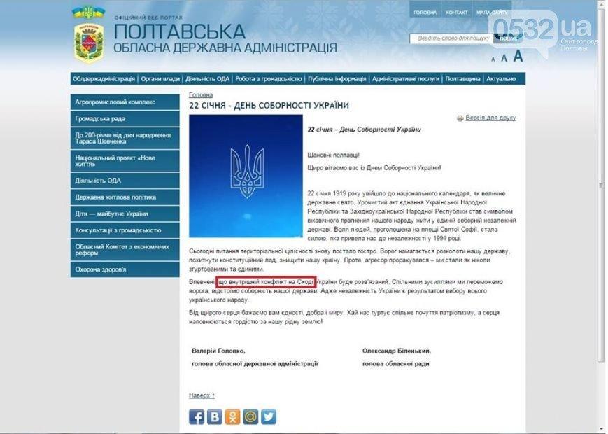Керівництво Полтавської області призначило перевірку з приводу скандального привітання на сайті облради (фото) - фото 1