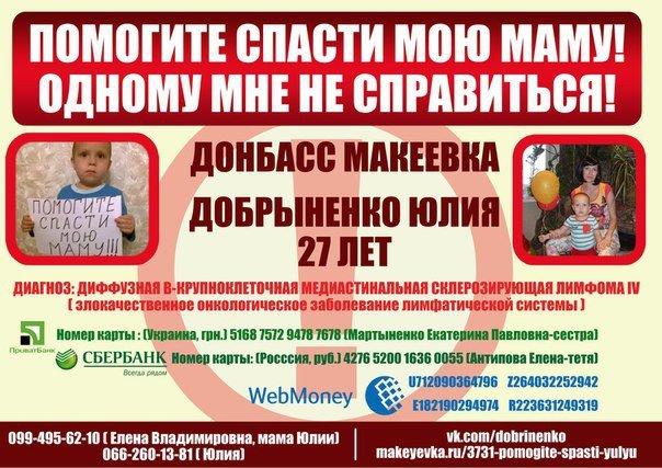 В Макеевке собирают деньги на спасение мамы трехлетнего малыша (фото) - фото 1