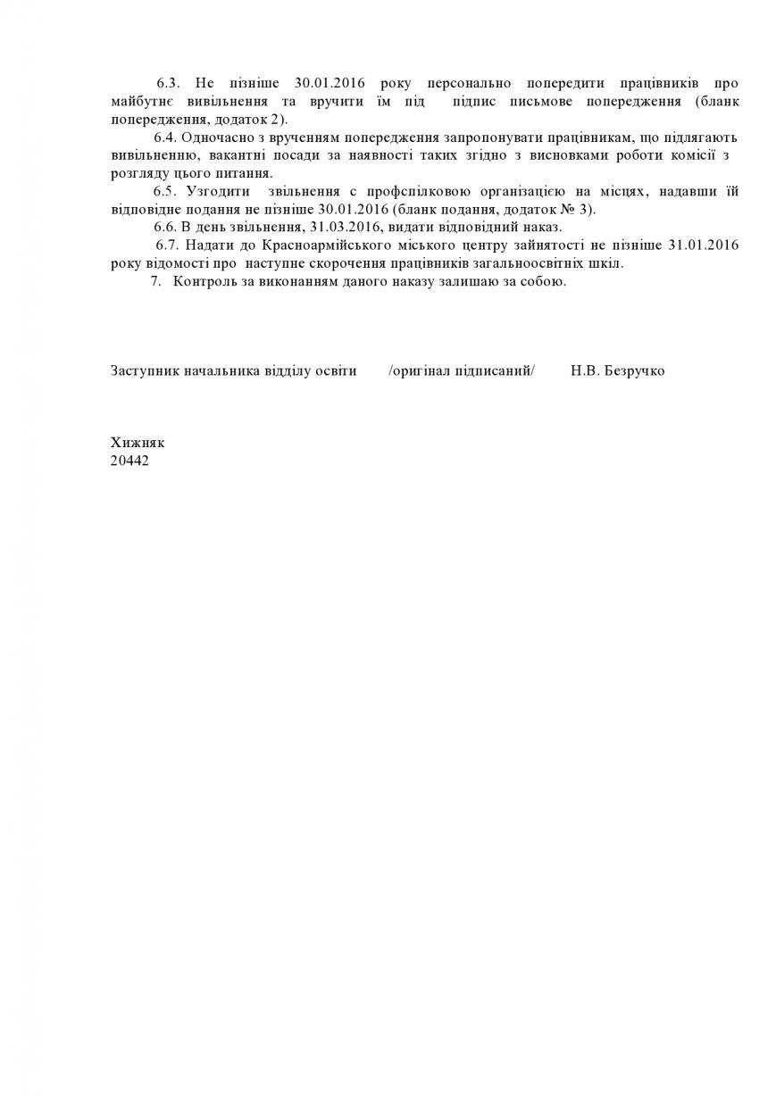 Бюджет от партии «Возрождение»: треть служебного персонала в образовании Красноармейска сократят (фото) - фото 2