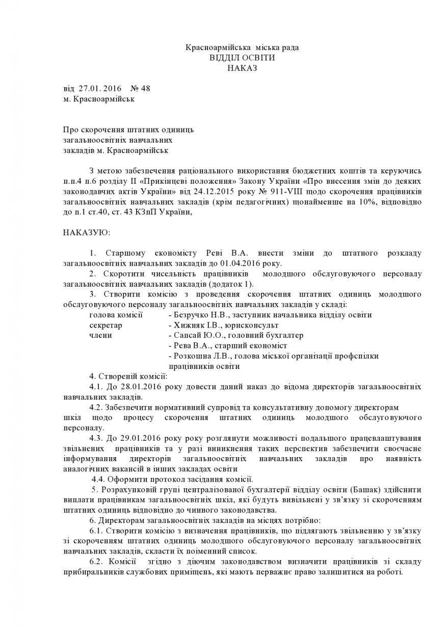Бюджет от партии «Возрождение»: треть служебного персонала в образовании Красноармейска сократят (фото) - фото 1