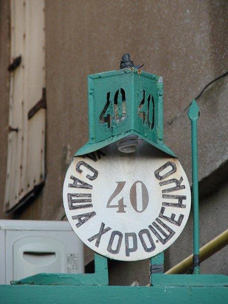 """792add298dc49fa2393e9a32f46c3637 """"Приветы"""" из прошлого: на одесских улицах сохранились старинные указатели домов"""