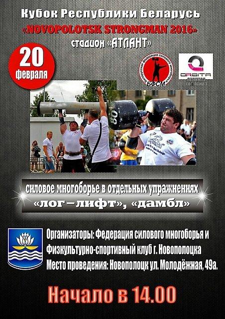 В Новополоцке пройдет турнир по силовому экстриму «Novopolotsk Strongman 2016» (фото) - фото 1