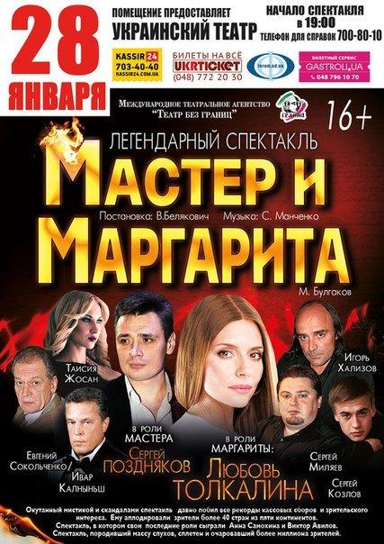 Прикоснись к прекрасному: вечер спектаклей, оперы, фильмов и концертов в Одессе (ФОТО) (фото) - фото 1