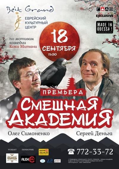 Прикоснись к прекрасному: вечер спектаклей, оперы, фильмов и концертов в Одессе (ФОТО) (фото) - фото 3