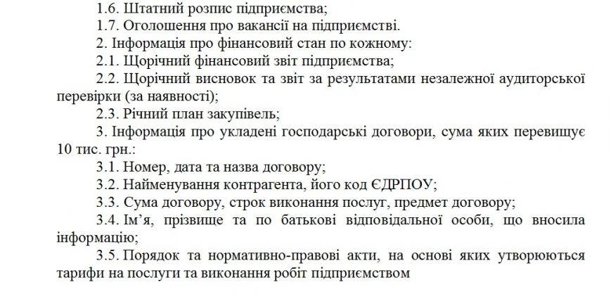 Секретная информация о запорожских КП будет публиковаться на сайте мэрии (фото) - фото 2