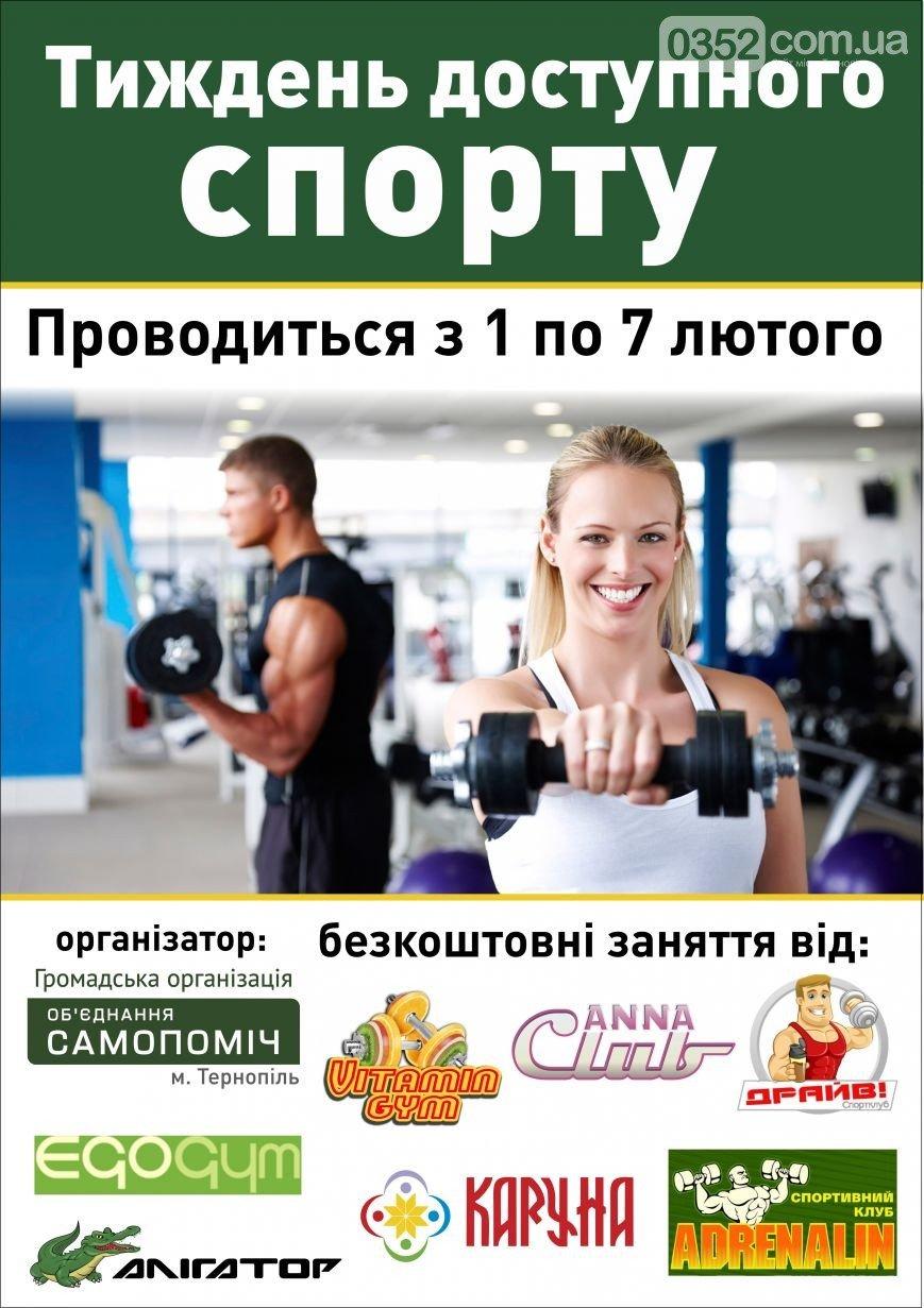 В Тернополі стартує тиждень доступного спорту (фото) - фото 1