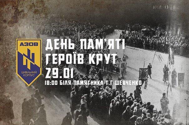 37cfa9200a61668a311deb2e269658f0 Памяти героев Крут: в Одессе почтут погибших и выразят солидарность политзаключенным