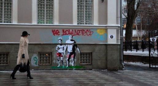 На стене московского офиса «ПарНаСа» нарисовали Касьянова и Джемилева (ФОТО) (фото) - фото 1
