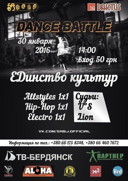 Бердянск принимает танцевальный батл (фото) - фото 1
