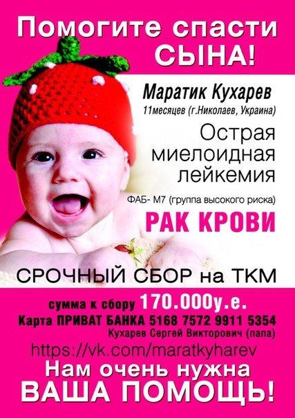 Николаевские волонтеры сбились с ног в поисках денег для лечения годовалого мальчика (ФОТО) (фото) - фото 1