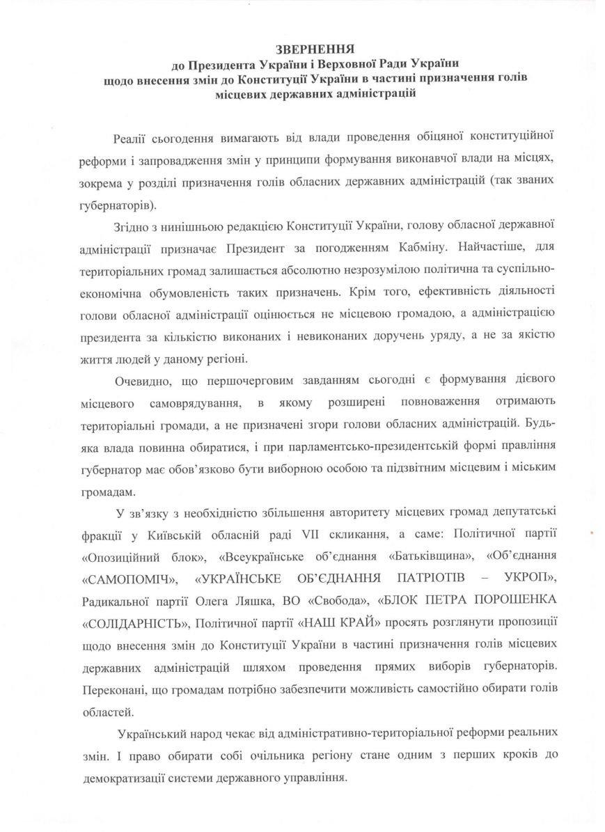 Оппозиционный блок Киевщины инициировал обращение Киевского облсовета к президенту и парламенту относительно прямых выборов губернаторов (фото) - ф...