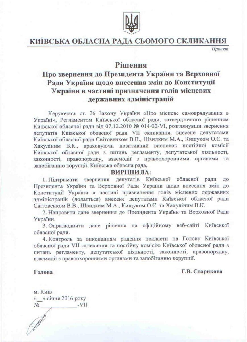 Оппозиционный блок Киевщины инициировал обращение Киевского облсовета к президенту и парламенту относительно прямых выборов губернаторов (фото) - фото 1