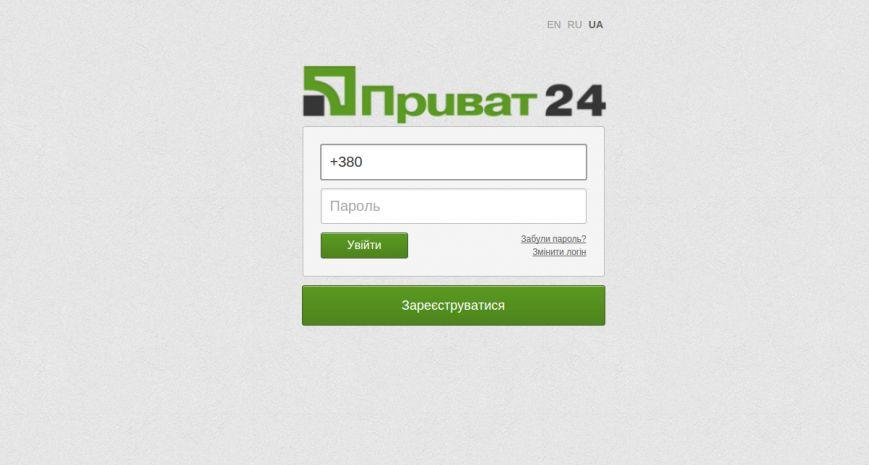 Как получить биометрический паспорт в Днепропетровске: инструкция (фото) - фото 4