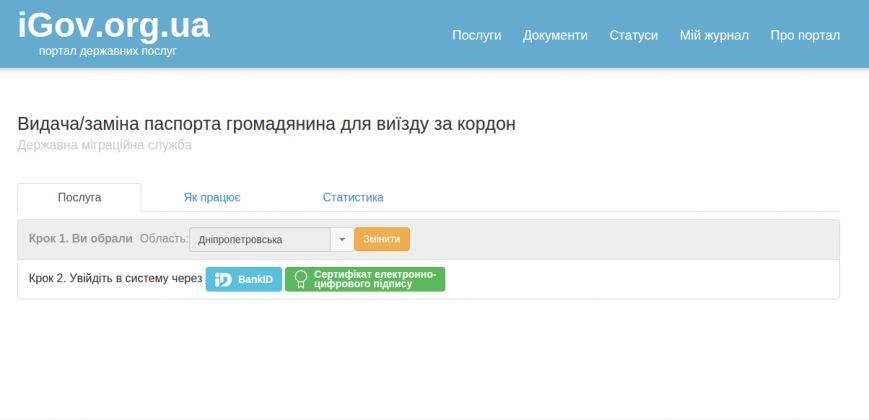 Как получить биометрический паспорт в Днепропетровске: инструкция (фото) - фото 2