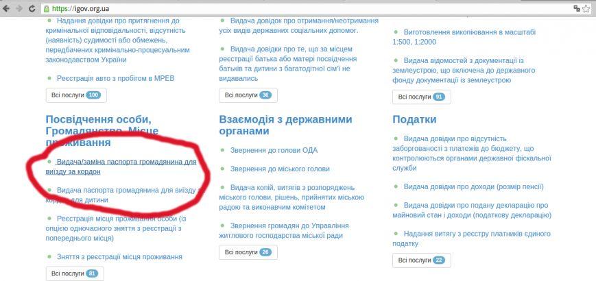 Как получить биометрический паспорт в Днепропетровске: инструкция (фото) - фото 1