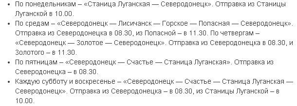 В Луганском регионе появится специальный транспорт для жителей зоны АТО (фото) - фото 1