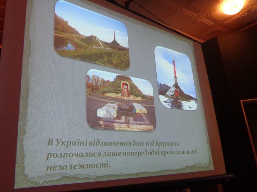 «…Лицарство Крут, нам вас не забути…» - в Красноармейском историческом музее почтили память Героев Крут (фото) - фото 14