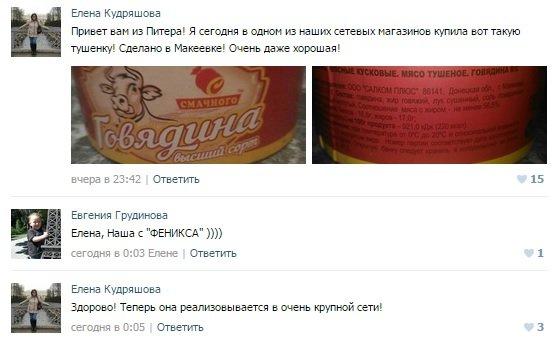 Макеевская тушенка добралась до Санкт-Петербурга (фото) - фото 1