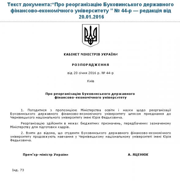 Буковинський фінансово-економічний університет приєднається до ЧНУ (фото) - фото 1