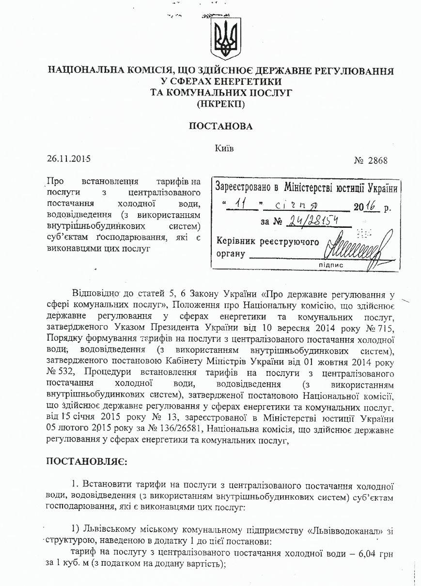 В Днепродзержинске новые тарифы на воду действуют уже с 29 января (фото) - фото 1