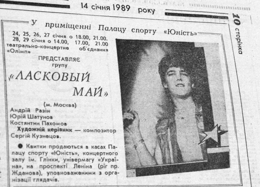 Пресса прошлых лет: в Запорожье выступают Витренко и Шатунов, продают колбасу с бумагой и смотрят мультики в самолете (фото) - фото 7