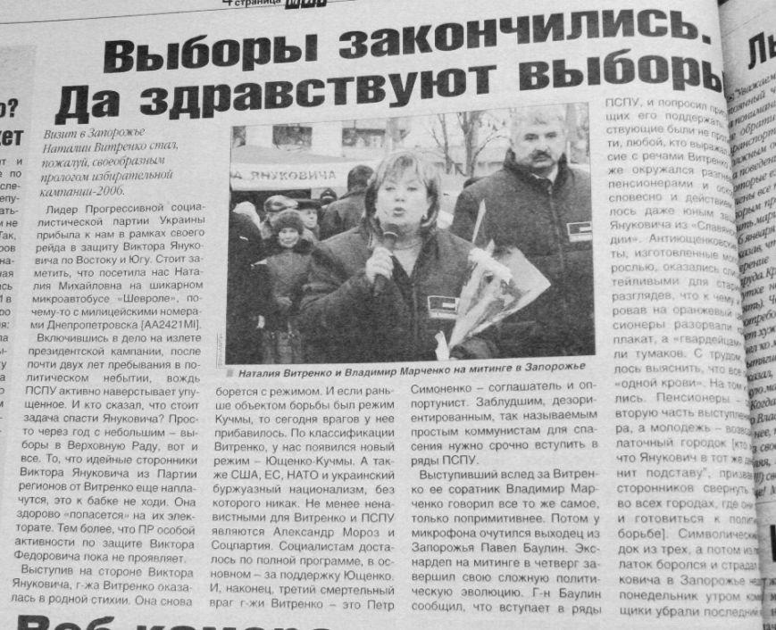 Пресса прошлых лет: в Запорожье выступают Витренко и Шатунов, продают колбасу с бумагой и смотрят мультики в самолете (фото) - фото 3