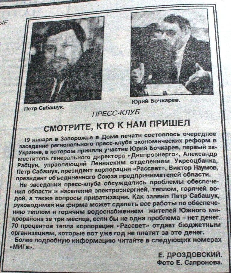 Пресса прошлых лет: в Запорожье выступают Витренко и Шатунов, продают колбасу с бумагой и смотрят мультики в самолете (фото) - фото 5