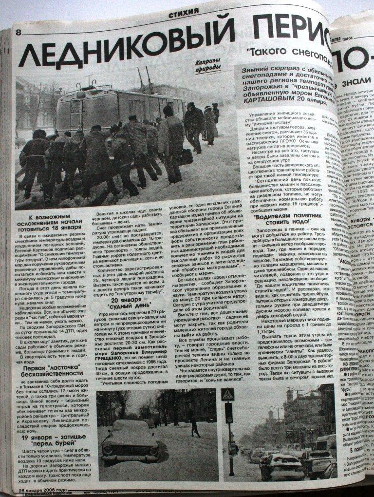 Пресса прошлых лет: в Запорожье выступают Витренко и Шатунов, продают колбасу с бумагой и смотрят мультики в самолете (фото) - фото 1
