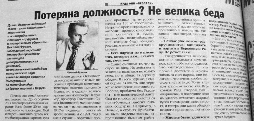 Пресса прошлых лет: в Запорожье выступают Витренко и Шатунов, продают колбасу с бумагой и смотрят мультики в самолете (фото) - фото 4