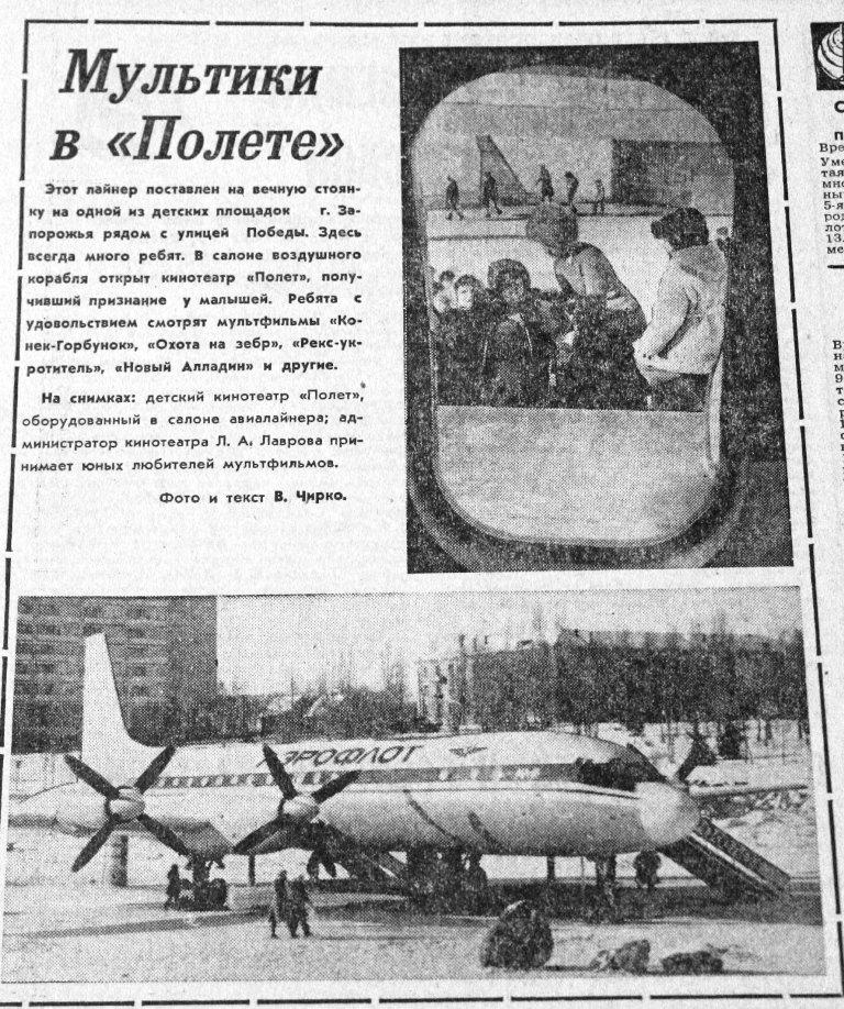 Пресса прошлых лет: в Запорожье выступают Витренко и Шатунов, продают колбасу с бумагой и смотрят мультики в самолете (фото) - фото 8