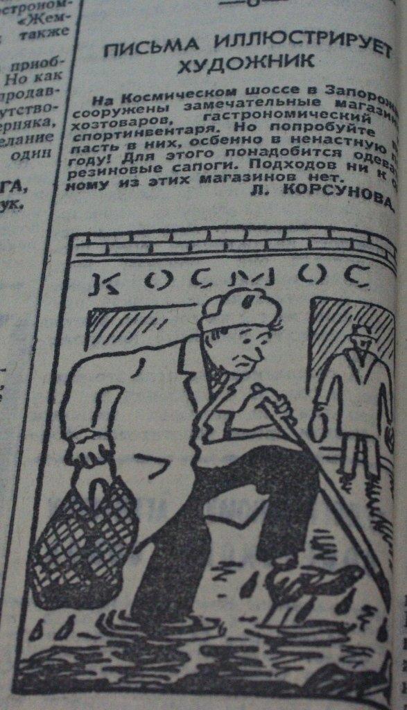 Пресса прошлых лет: в Запорожье выступают Витренко и Шатунов, продают колбасу с бумагой и смотрят мультики в самолете (фото) - фото 9