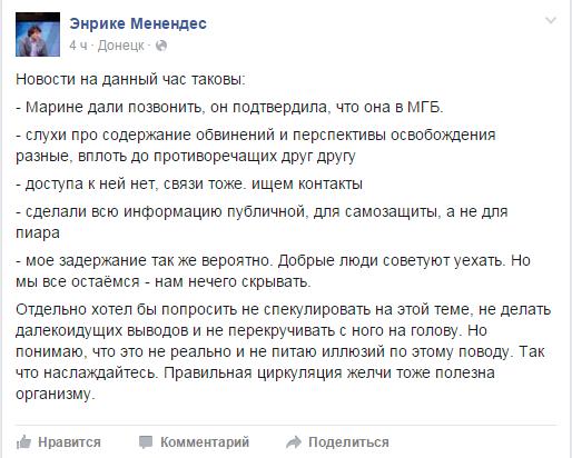 В Донецке задержана волонтер группы