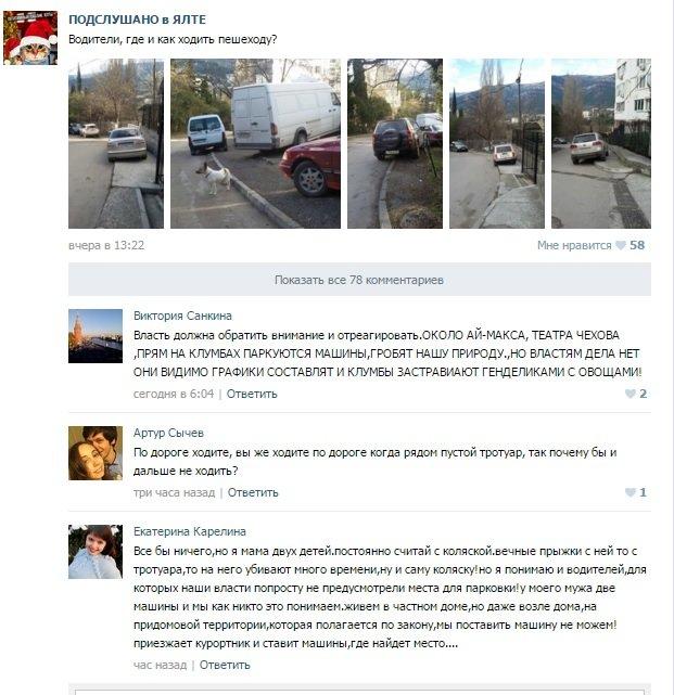 #Ялтадлялюдей: Пешеходы Ялты продолжают жаловаться на автомобилистов (фото) - фото 1