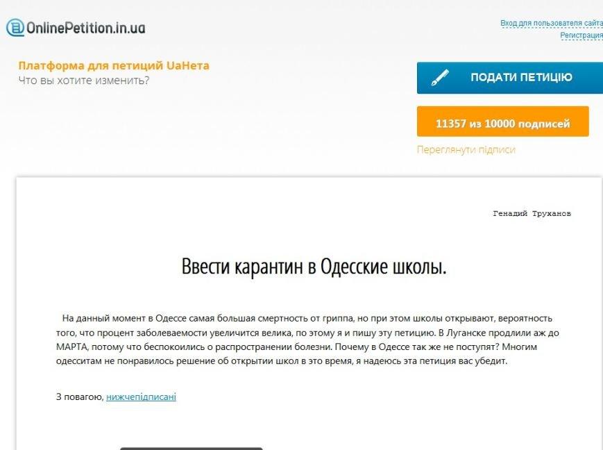 6ee903bdfc51653b9cff20c389be6910 Одесские власти прокомментировали петицию о продлении карантина в школах