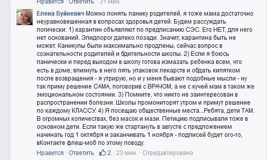 Одесские власти прокоментировали петицию о продлении карантина в школах (ФОТО) (фото) - фото 1