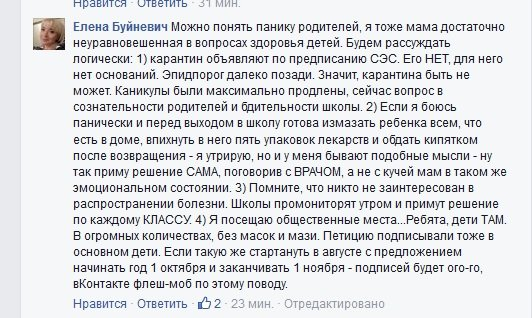 b52a06f8e4e5a08ab18092b400ff5ab7 Одесские власти прокомментировали петицию о продлении карантина в школах