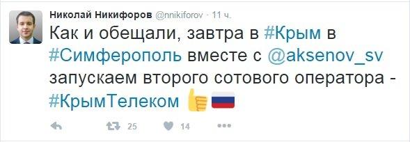 В Крыму начинает работу второй региональный оператор мобильной связи (фото) - фото 1