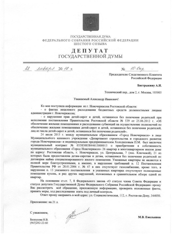 емельянов_запрос