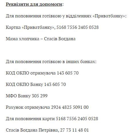 Щоб зберегти життя 17-річному Максиму потрібно 500 000 гривень. Часу, на жаль, залишилося обмаль (ВІДЕО), фото-1