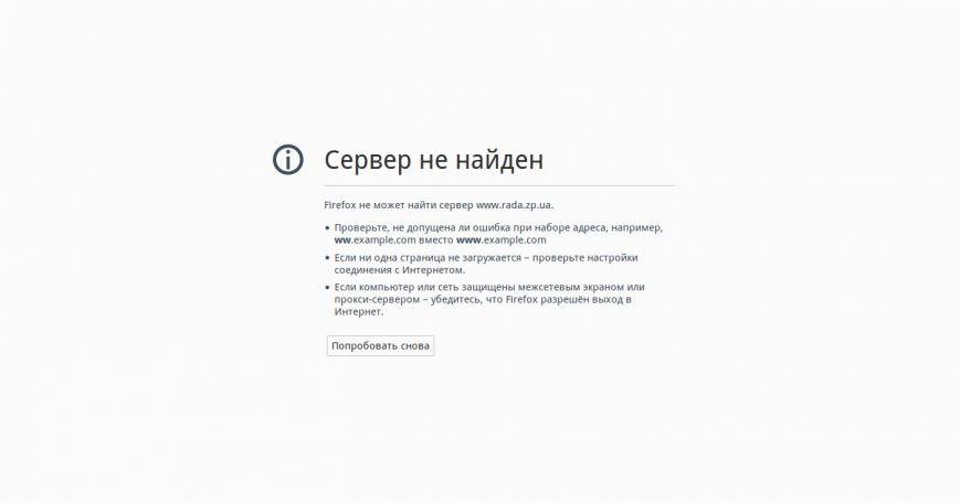 Сайт Запорожского облсовета не работает уже два дня (фото) - фото 1