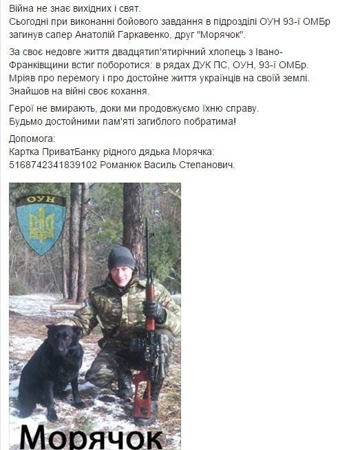 В зоні бойових дій загинув 25-річний прикарпатець (ФОТО) (фото) - фото 1