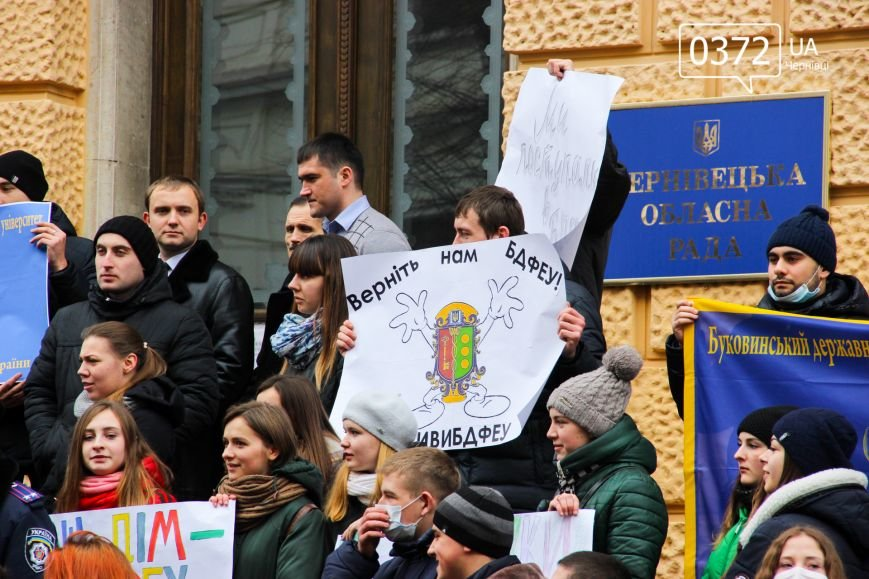 «Ми не хочемо в ЧНУ, поверніть БДФЕУ»!  У Чернівцях   триває студентський мітинг (ФОТО, ВІДЕО) (фото) - фото 2
