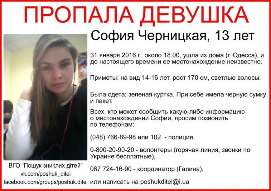 a8bc16e69d6125ebbb93ff9c09dc88c8 В Одессе без вести пропала 13-летняя девочка