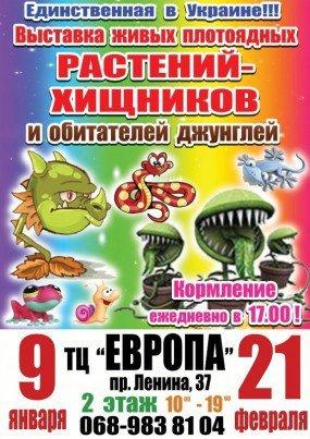 В Днепродзержинске можно попасть в «Мир джунглей» и побывать на выставке растений-хищников (фото) - фото 5