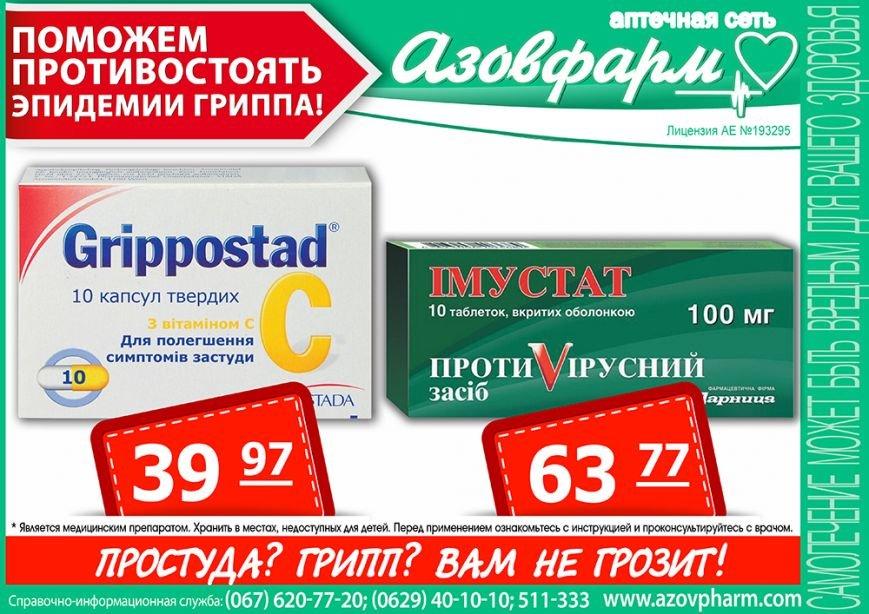 имустат-грипостад (1)