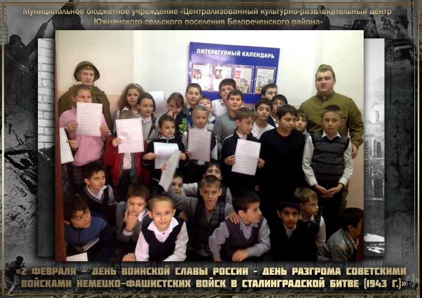 Аудиовизуальная программа для учащихся МБОУ СОШ №6 (фото) - фото 1