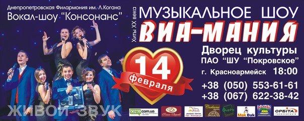 День влюбленных с «ВИА-МАНИЕЙ» в Красноармейске: концерт, на который стоит пойти (фото) - фото 1