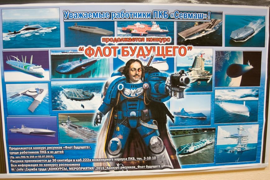 Флот будущего по-северодвински (фото) - фото 1