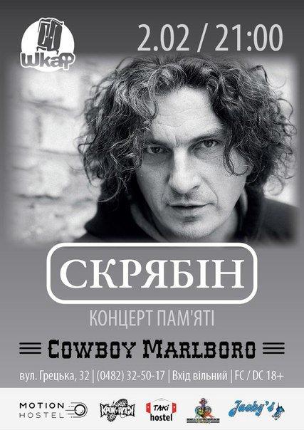 7e6f4fd9449fa7d51c3e16d14537f908 Запоминающийся вечер в Одессе: концерт памяти Кузьмы, интимные откровения и городской квест